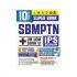 SUPER BANK SBMPTN IPS SOSHUM